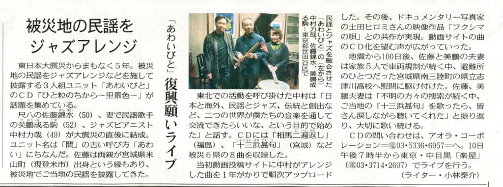 2016.3.4.東京新聞(朝刊)